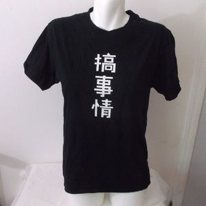 Engage in Things Chinese Black Graphic T-shirt M